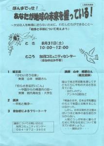 賀茂コミュニティセンター講座20130831