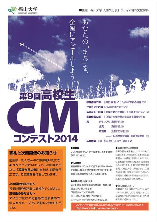 CMコンテスト2014